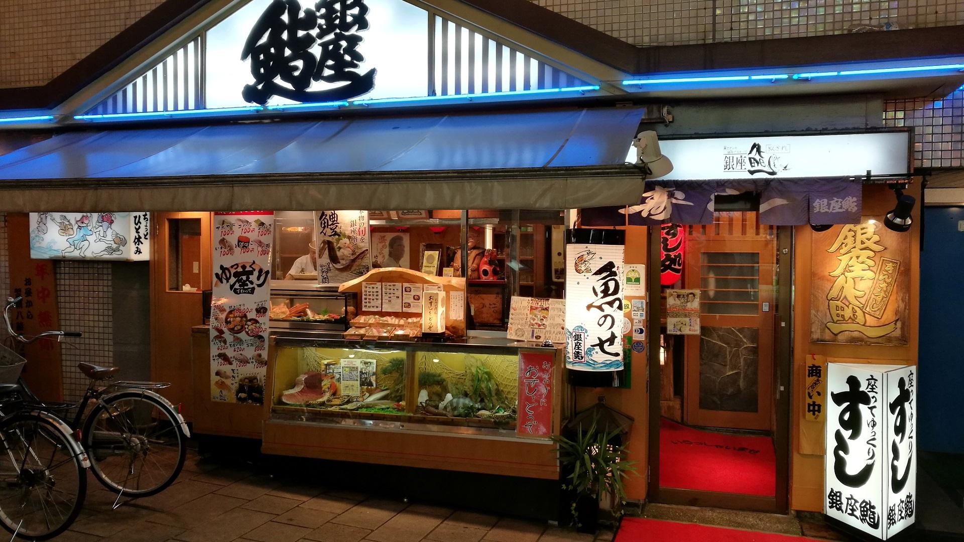 Imbiss Osaka (Foto: Marina Hochholzner)