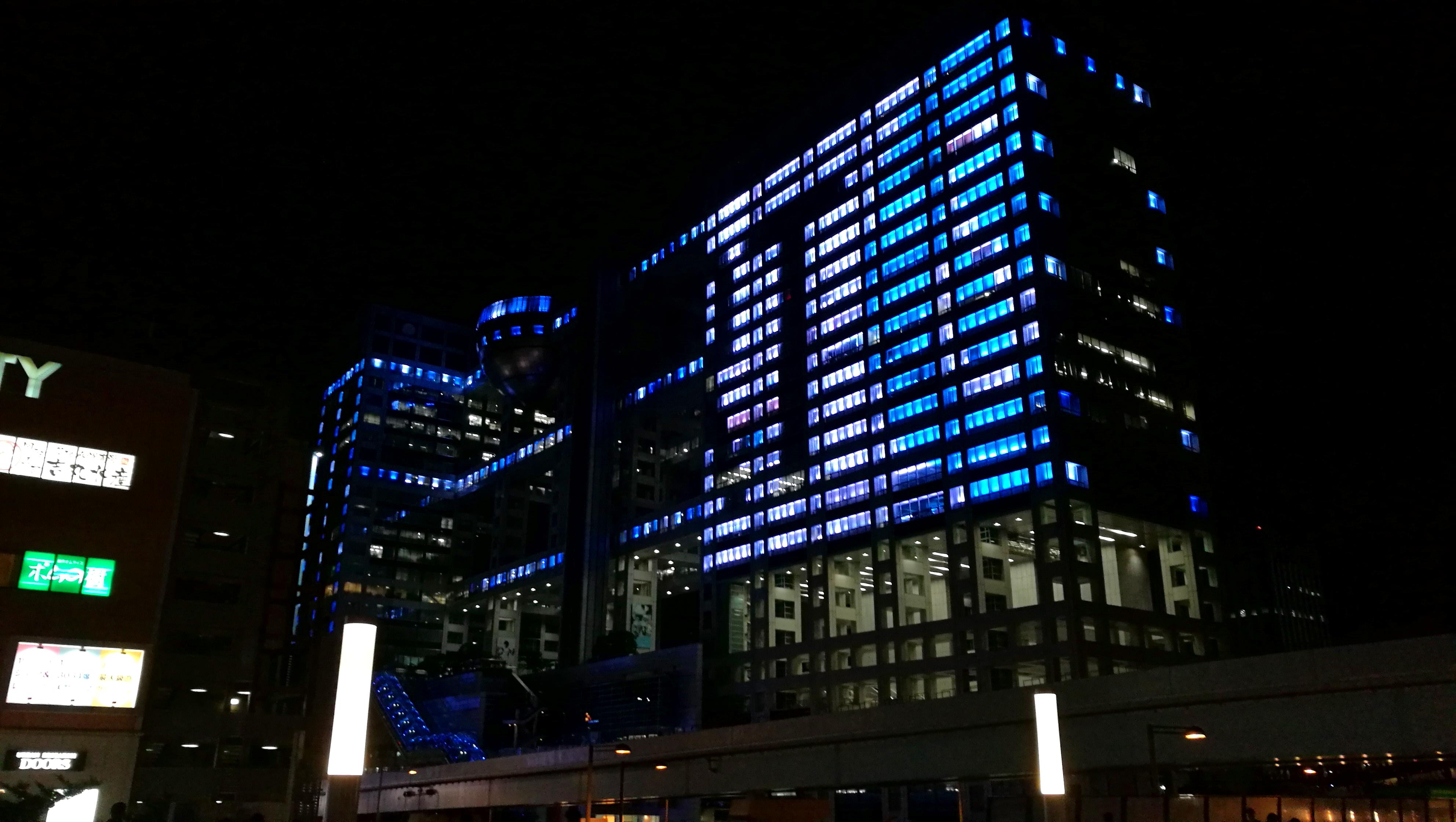 Fuji TV (Foto: Marina Hochholzner)Fuji TV (Foto: Marina Hochholzner)